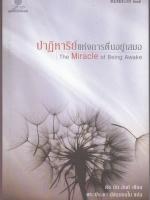 ปาฏิหาริย์แห่งการตื่นอยู่เสมอ (The Miracle of Being Awake)