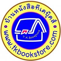 ร้านtkbookstore