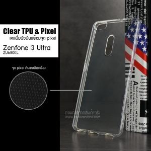เคส Zenfone 3 Ultra (ZU680KL) เคสนิ่ม TPU พร้อมจุด Pixel ขนาดเล็กด้านในเคสป้องกันเคสติดกับตัวเครื่อง สีใส (ผิวมัน)