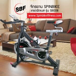 จักรยานออกกําลังกาย Spinbike commercial grade ใช้ในฟิตเนส รุ่น ABC-SB008 ระบบสายพาน แข็งแรง ทนทาน รับประกัน 1 ปี มีศูนย์ในไทย