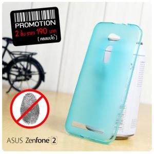 เคส Zenfone 2 (ZE500CL) เคสนิ่ม TPU สีฟ้า (ป้องกันรอยนิ้วมือบนตัวเคส)
