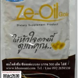 Zeoil (ซีออยล์) น้ำมันสกัดเย็น 4 ชนิด เพื่อสุขภาพ ขนาดใหม่ 500 เม็ด สุดคุ้ม