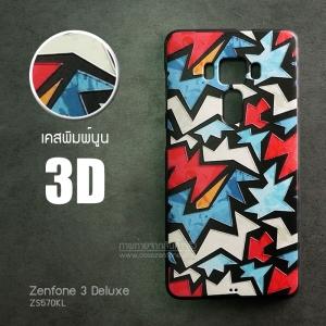 เคส Zenfone 3 Deluxe (ZS570KL) เคสนิ่ม สกรีนลาย 3D คุณภาพ พรีเมียม ลายที่ 1