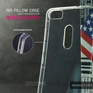 เคส Zenfone 3 Ultra (ZU680KL) เคสนิ่ม Slim TPU (Airpillow Case) เกรดพรีเมี่ยม เสริมขอบกันกระแทกรอบเคส+ครอบคลุมกล้องยิ่งขึ้น ใส