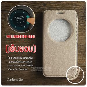 เคส Zenfone GO (ZC500TG) เคสฝาพับ FULL FUNCTION มีแถบแม่เหล็กที่ฝาปิด (เย็บขอบ) สีทอง
