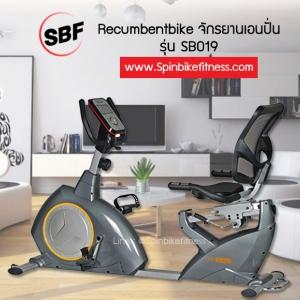 จักรยานออกกำลังกาย Recumbent Bike จักรยานเอนปั่น ABC-SB019