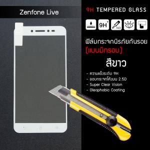 (มีกรอบ) กระจกนิรภัย-กันรอยแบบพิเศษ ขอบมน 2.5D ( Zenfone Live ZB501KL ) ความทนทานระดับ 9H สีขาว
