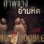 อำพรางอำมหิต (Body Double) (Rizzoli & Isles #4) [mr01] thumbnail 1