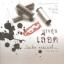กระสุนเลือด (The Black Box) [mr01] thumbnail 1