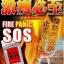 SOS Fire Panic เผาพลาญเหมือนไฟ ขับไขมัน thumbnail 4