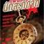 แผนร้ายนักสะกดจิต (the Evil Hypnotist) [mr01] thumbnail 1