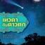 เทวดากับดาวตก ของ บุนเสิน แสงมะนี (นักประพันธ์รางวัลซีไรต์ของลาว ปี 2005) [mr02] thumbnail 1