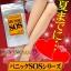 SOS Leg Panic ขาเรียวเล็กลงอย่างเร่งด่วน มีรีวิวเยอะที่สุดในญี่ปุ่น thumbnail 1