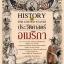 ประวัติศาสตร์อเมริกา (ปกแข็ง) (History of the United States) [mr05] thumbnail 1