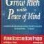 คิดแล้วรวยด้วยใจสุข (Grow Rich with Peace of Mind) thumbnail 1