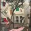ฉันรักคาปรี (I Love Capri) thumbnail 1
