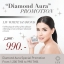 Liv White Diamond ส่งฟรีเก็บเงินปลายทาง thumbnail 1