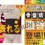 Suratto Sukkiri Germa Haramaki ปลอกเอวลดหน้าท้อง พร้อมสลายไขมัน ด้วยพลัง 3 แร่ จากญี่ปุ่น !! thumbnail 2