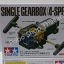 มอเตอร์ Tamiya SINGLE GEARBOX (4-SPEED) thumbnail 1