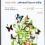 ลวดลายสีสัน มหัศจรรย์วิวัฒนาการชีวิต (Endless Forms Most Beautiful: The New Science of Evo Devo) ของ ฌอง บี. แคร์รอล (Sean B. Carroll) thumbnail 1