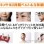 Japan Cogit สายรัดหน้าเรียว พร้อมแร่ เจอมาเนี่ยมช่วยสลายไขมันที่แก้ม และคาง thumbnail 8
