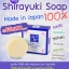 Shirayuki Miracle Whitening Soap thumbnail 1