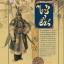 ไซฮั่น พงศาวดารจีน (ปกแข็ง) [mr05] thumbnail 1
