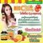 วิตามินซี BIO C Gel Plus VITAMIN BIO C Gel Plus 1500 mg. thumbnail 7