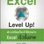 Excel Level Up! [mr01] (ของ ศิระ เอกบุตร) thumbnail 1
