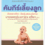 คัมภีร์เลี้ยงลูก (ปกแข็ง) ฉบับปรับปรุง [mr01] thumbnail 1