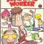 แอนดรอยด์ เวิร์กเกอร์ (Andriod Worker) thumbnail 1