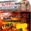 Men Taping Inner เสื้อสลายไขมันสำหรับผู้ชาย ด้วยนวัตกรรมญี่ปุ่น !! thumbnail 2