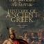 ประวัติศาสตร์กรีกโบราณ [mr04] thumbnail 1