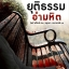 ยุติธรรมอำมหิต (American Assassin) (Mitch Rapp Series #1) thumbnail 1