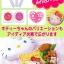 ชุดพิมพ์กดข้าว Hello Kitty & Friends < พร้อมส่ง > thumbnail 2