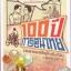100 ปีการ์ตูนไทย จากสยามคลาสสิกสู่ไทยโมเดิร์น (การ์ตูนที่รัก ลำดับที่ 10) thumbnail 1