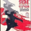 ยมบาลที่สอง ของ ตัวอูอั้ง แปลโดย น.นพรัตน์ thumbnail 1