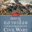 สงครามกลางเมือง ฆ่ากันเองบนแผ่นดินเดียวกัน (Civil War) [mr05] thumbnail 1