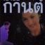 เขาชื่อกานต์ (หนังสือดี 100 เล่ม ที่คนไทยควรอ่าน) thumbnail 1