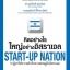 คิดอย่างไร ใหญ่อย่างอิสราเอล (Start-Up Nation) [mr02] thumbnail 1