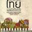 ประวัติศาสตร์ไทย (ฉบับปรับปรุง) (ปกแข็ง) [mr05] thumbnail 1