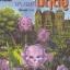 คฤหาสน์มฤตยู (The Secret of Chimneys) (Agatha Christie) thumbnail 1