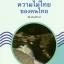 ความไม่ไทยของคนไทย [mr03] thumbnail 1