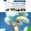 Starpics Special: Ghibli Story (ปกแข็ง) thumbnail 1