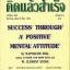 คิดแล้วสำเร็จ (Success Through a Positive Mental Attitude) thumbnail 1