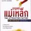 มนุษย์แม่เหล็ก (The Attractor Factor) thumbnail 1