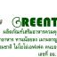Greentina 10 เม็ด กรีนติน่า ลดน้ำหนักด้วยสมุนไพรธรรมชาติ ช่วยลดไขมันสะสม เพิ่มการเผาผลาญของร่างกาย thumbnail 4