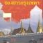 ฉันรักกรุงเทพ ตอน เก็บตกเรื่องเล่าของชาวกรุงเทพฯ thumbnail 1