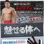 Men Taping Inner เสื้อสลายไขมันสำหรับผู้ชาย ด้วยนวัตกรรมญี่ปุ่น !! thumbnail 4