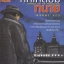 หักเหลี่ยมทนาย (Witness For the Prosecution) ของ อกาธา คริสตี้ (Agatha Christie) thumbnail 1